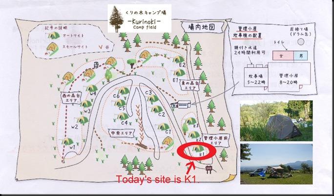 くりの木キャンプ場サイト01