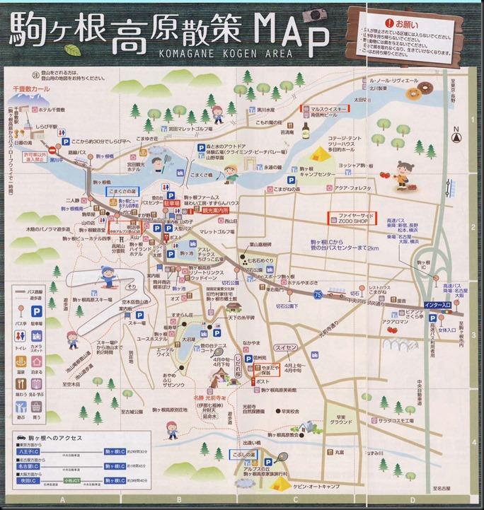 駒ヶ根高原マップのコピー