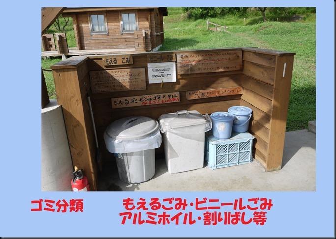 50%-いなかの風-ゴミ分類02