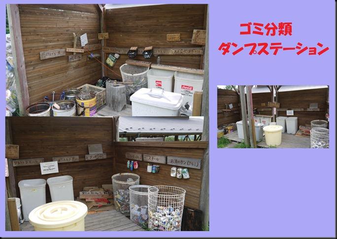 50%-いなかの風-ゴミ分類03