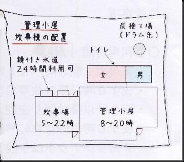 くりの木キャンプ場-場内管理小屋