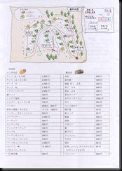 くりの木キャンプ場01