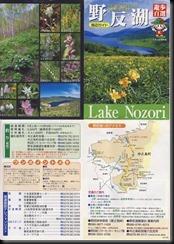 野反湖ガイド01