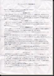 野反湖キャンプ場02