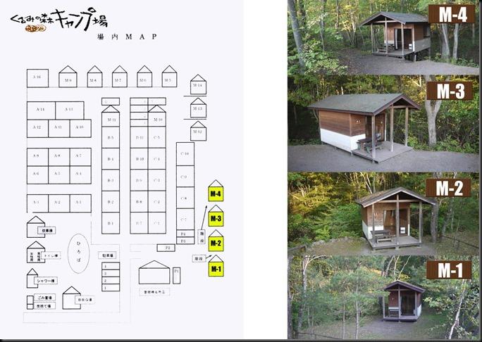 50%-くるみの森場内マップ-ロッジ01
