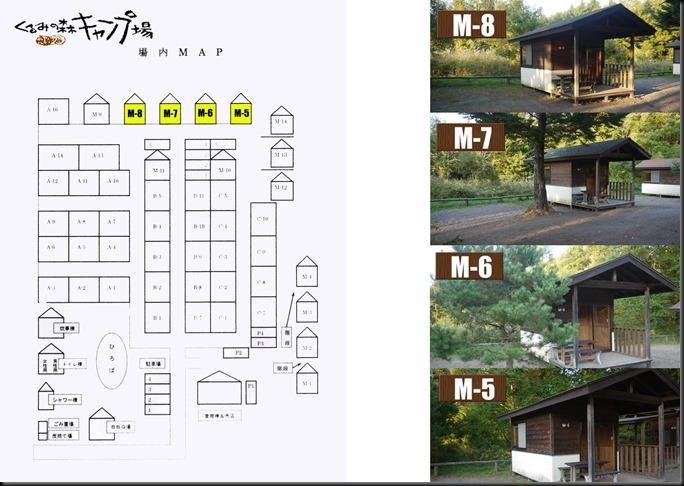 50%-くるみの森場内マップ-ロッジ03