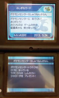 P2013_0524_125154.jpg