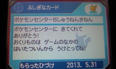 P2013_0615_181732.jpg