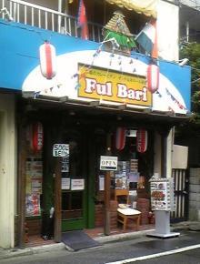 ~椎名町情報ブログ~-New Ful Bari 外観