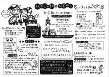 ~椎名町情報ブログ~-山梨:ハイジの村ニュース
