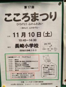 ~椎名町情報ブログ~