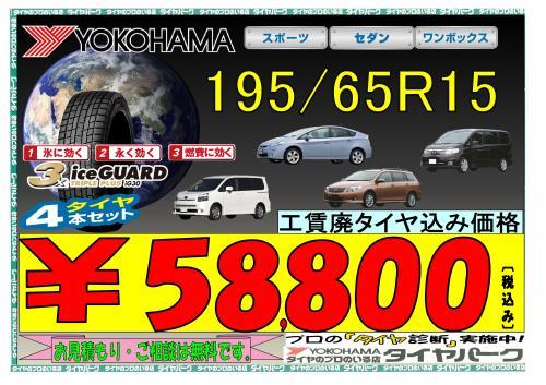 IG30purasu195_convert_20131031130443.jpg