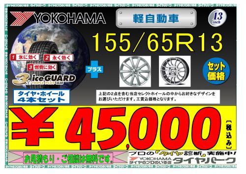 IG30purasu_convert_20131031130427.jpg