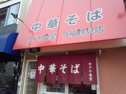 カドヤ食堂今福鶴見店