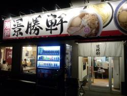 麺絆景勝軒 前橋南店