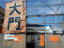 熊本ラーメン大門