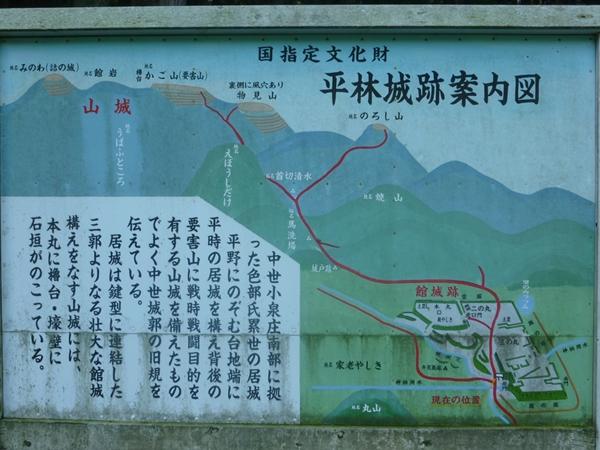 平林城地図