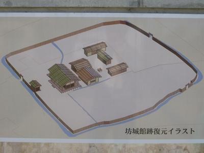 坊城館復元図