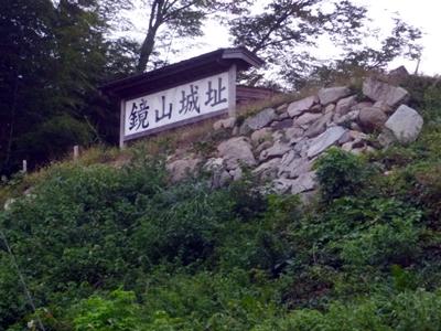 鏡山城04