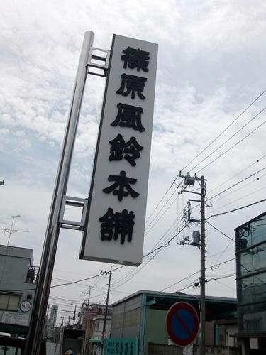 2013.6.22 PTA 研修旅行(風鈴作り) 044