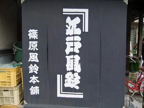 2013.6.22 PTA 研修旅行(風鈴作り) 044 (8)