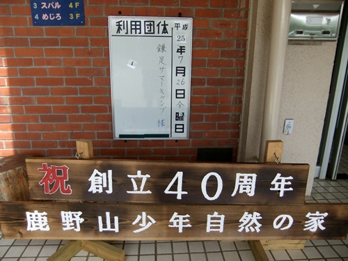 2013.7.27 サマーキャンプ(鎌足小) 070