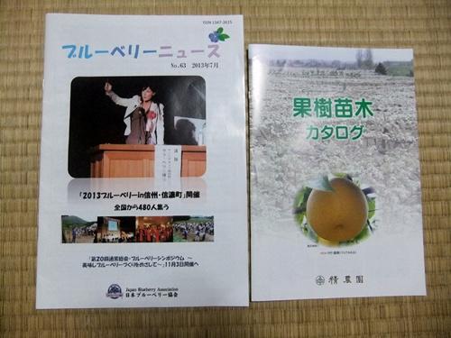 2013.8.27 パンフレット類 033 (1)