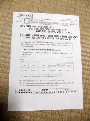 2013.8.27 パンフレット類 033