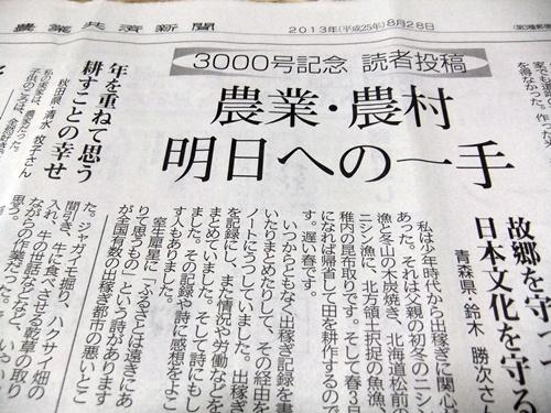 2013.9.2 新聞記事 005 (4)