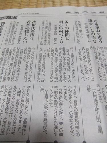 2013.9.2 新聞記事 005 (3)