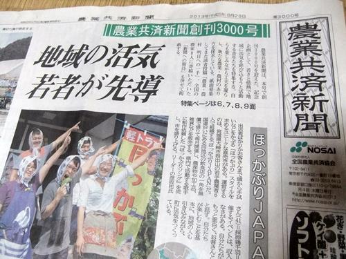 2013.9.2 新聞記事 005 (2)