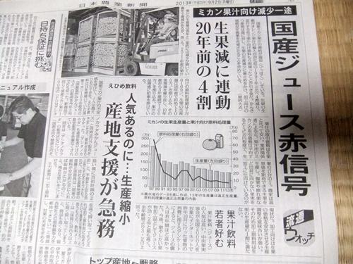 2013.9.2 新聞記事 005 (1)