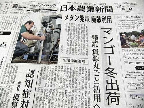 2013.9.2 新聞記事 005