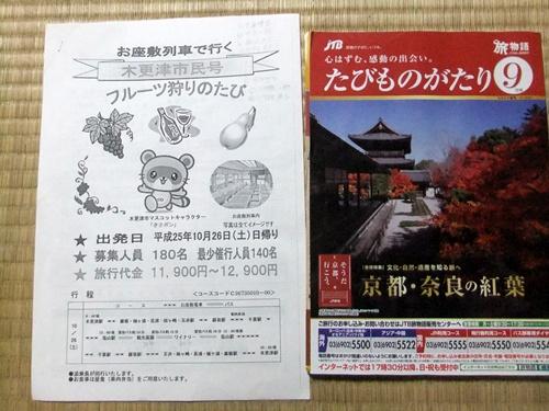 2013.9.27 秋の楽しみ(旅行) 048
