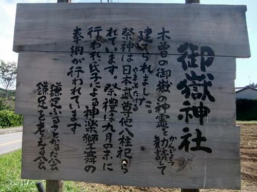 2013.9.28 祭りの日(御嶽神社) 022 (2)