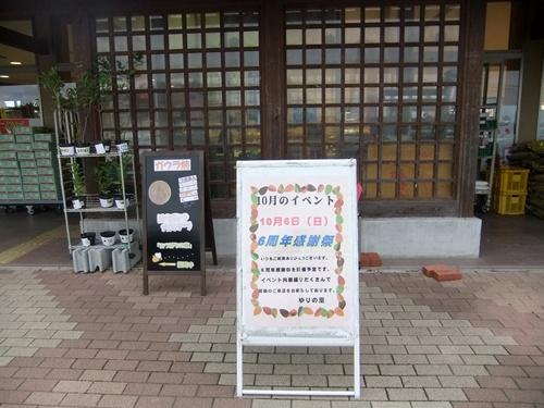 2013.10.5 グアバ(ゆりの里) 003