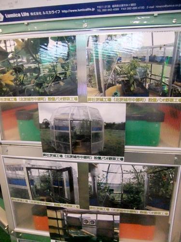 2013.10.9 農業資材エキスポ(幕張メッセ) 024