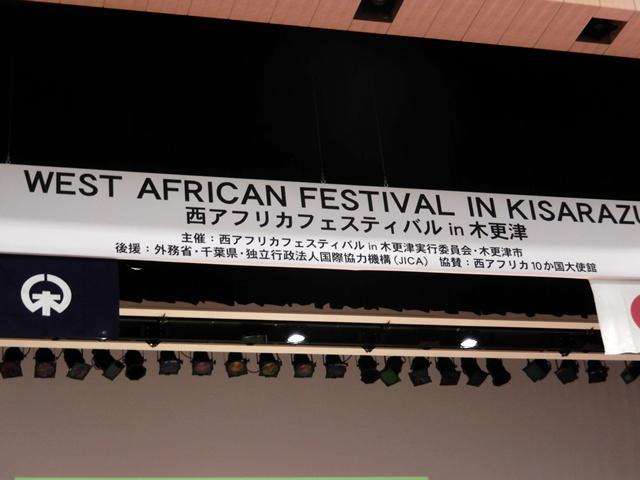 2013.11.4 西アフリカフェスティバル(かずさアカデミアホール) 015 (6)
