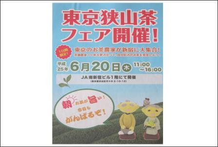 狭山茶ポスター