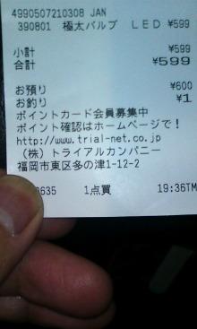 kakuさんのブログ-20091111195311.jpg