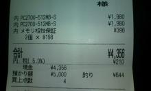 kakuさんのブログ-20091211163740.jpg