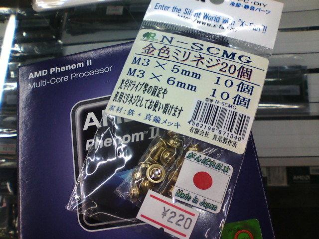 kakuさんのブログ-20110106171435.jpg