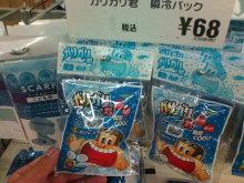 kakuさんのブログ-20110715192954.jpg