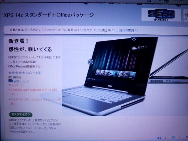 kakuさんのブログ-2011-1206-182942127.JPG