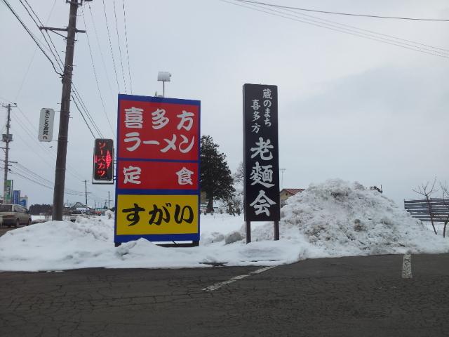 kakuさんのブログ-20120215_162807.jpg