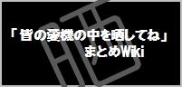 「皆の愛機の中を晒してね」まとめWiki