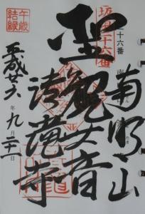 清瀧寺11