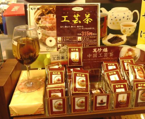 03工芸茶