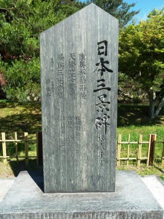 13日本3景