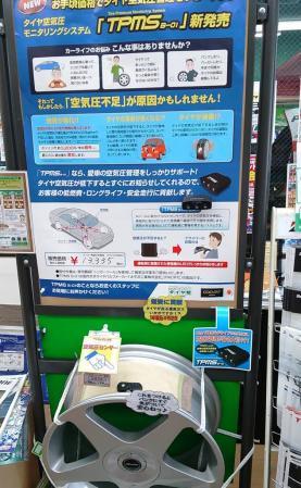 04空気圧モニター